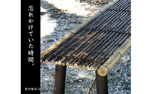 虎竹縁台(折り畳み式)中120cm 2~3人掛け
