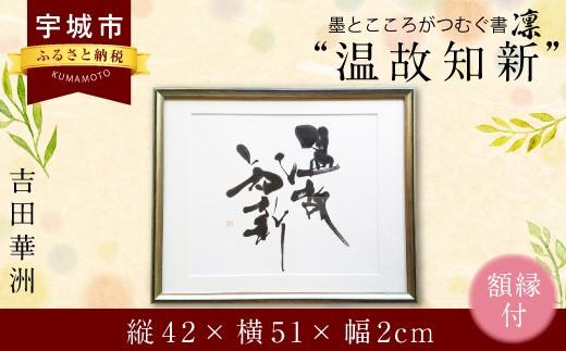 【温故知新】 インテリア書 書作品 アート 筆文字 インテリア 新築祝い