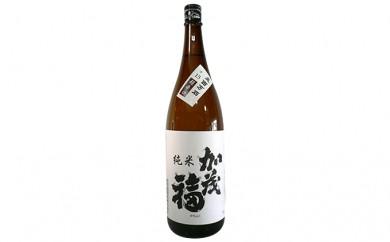 [№5859-0103]加茂福 純米原酒・超辛口 1.8L×1本
