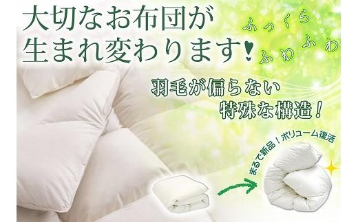016-038 【羽毛布団リフォーム】シングル アルダスキルト仕上げ
