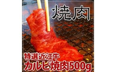 厳選 近江牛 カルビ 焼肉 500g【BS02-C】