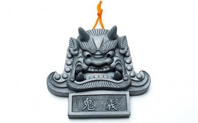 [№5674-0345]飾り鬼瓦【名入れ】