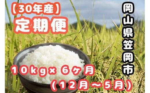 【R30-6M】30年産「笠岡ふるさと米」10kg×6ヶ月コース(12月〜5月発送)