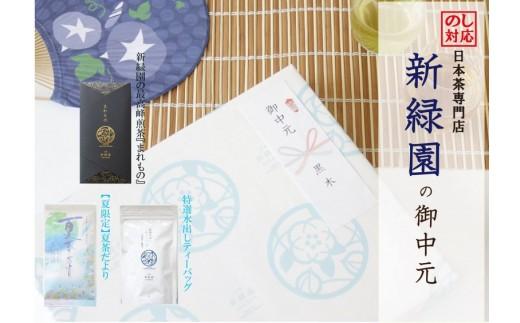 B-240 日本茶専門店「新緑園」の御中元【5,000pt】