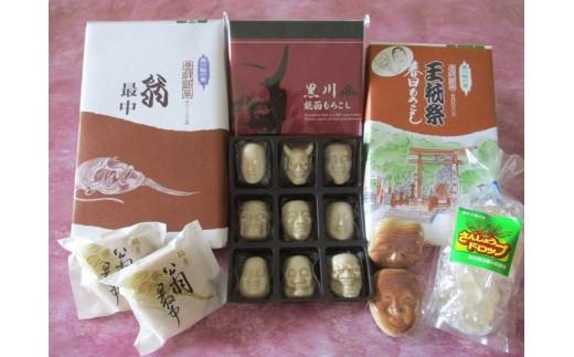 A30-563 黒川能の里 お菓子セット