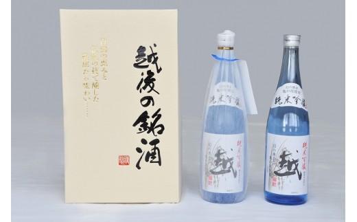 1801149 「越 純米吟醸 燕市産亀の尾100%」720㎖ × 2本セット