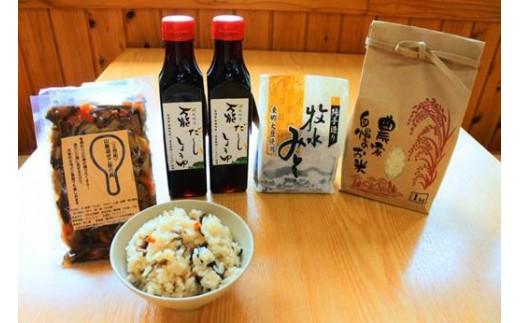 A-57 手造り味噌と万能だし醤油セット 山菜まぜご飯の素とお米つき!!