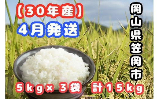 【R30-04】30年産「笠岡ふるさと米」15kg(4月発送)