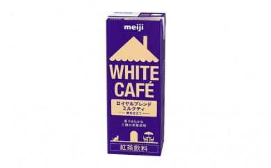 [№5745-1144]明治 WHITE CAFE ロイヤルブレンドミルクティ 200ml 24本