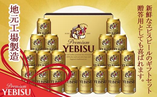 地元名取生産 ヱビスビール 20本入ギフトセット(350ml×20本 1ケース)