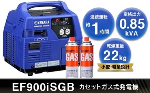 137 非常時に、レジャーに大活躍!「カセットガス式発電機」EF900iSGB