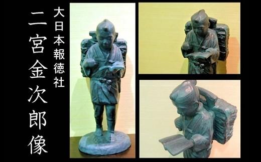 241 二宮金次郎像(鋳鉄製・青銅製)高さ36センチ