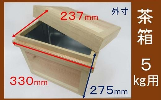 194 掛川産手作り「茶箱」(ちゃばこ)5㎏用(防湿防虫保存箱)