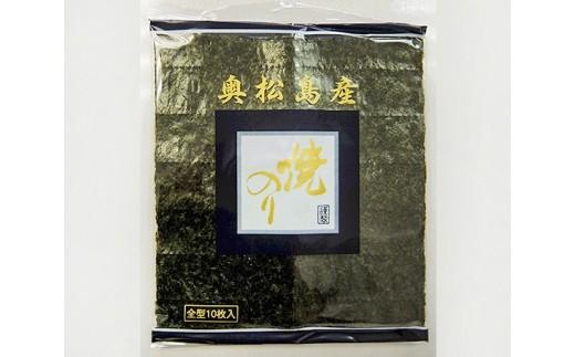No.045 【被災地支援品】焼きのり10帖箱入