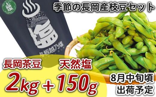 Z8-018【長岡茶豆2kg+天然塩150g】季節の長岡産枝豆セット