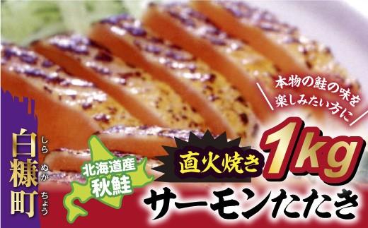 [№5723-0170]北海道サーモンたたき(炙り)【1kg】 今なら「鮭とばイチロー100g」プレゼント
