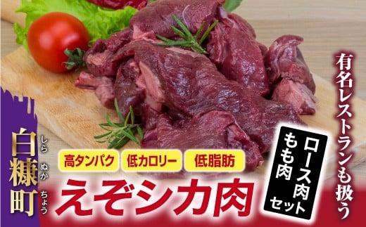 [№5723-0259]【新型コロナ被害支援】高タンパク・低カロリー・低脂肪 えぞシカ肉セット(ブロック肉)(9,000円)