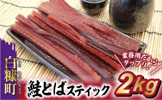 [№5723-0179]鮭とばスティック【2kg】