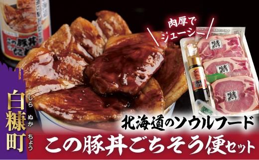[№5723-0163]この豚丼 ごちそう便セット 今なら「鮭とばイチロー100g」プレゼント