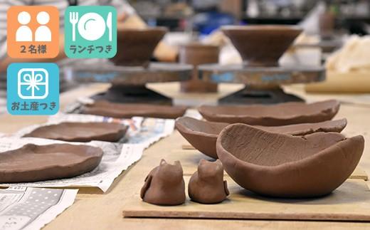 851 【ランチ・お土産つき】芸術の秋!陶芸体験とカフェランチ!2名様
