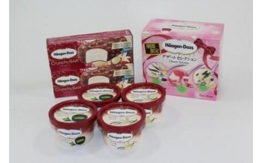 ハーゲンダッツスーパープレミアムアイスクリームセット