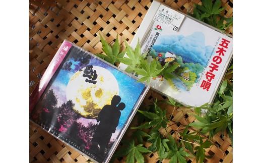 No.095 五木の子守唄CD2枚セット