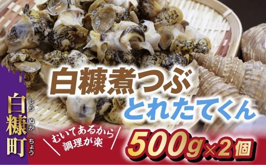 [№5723-0138]白糠煮つぶ とれたてくん【500g×2個】