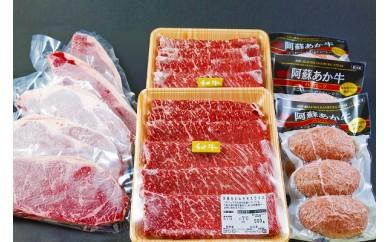 """【数量限定】人気殺到中!阿蘇の絶品和牛 あか牛肉""""特選3種セット""""合計3kg超!"""