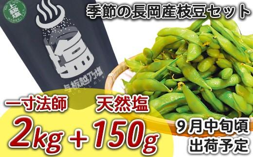 Z8-021【一寸法師2kg+天然塩150g】季節の長岡産枝豆セット