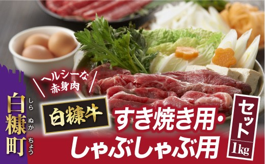 [№5723-0106]白糠牛 すき焼用・しゃぶしゃぶ用セット【1kg】