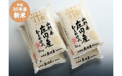 006 ②【30年産】特別栽培米ひとめぼれ20kg(5kg×4袋)