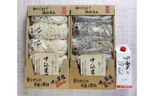 No.071 中仙道宿生麺セット めんつゆ付