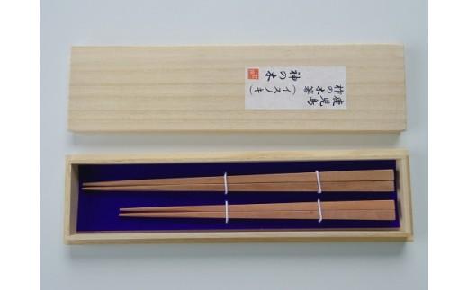 【B53001】鹿児島県産材イスノキの御箸 桐箱入り夫婦用