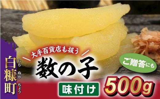 [№5723-0139]大手百貨店も扱う「味付け数の子【500g】」 今なら「鮭とばイチロー100g」プレゼント