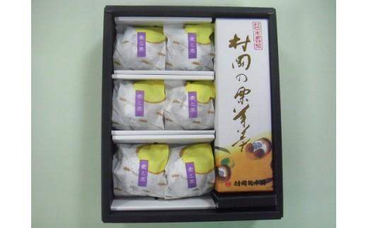 12B9 村岡総本舗【栗羊羹400g×2個、麦と栗×6個】