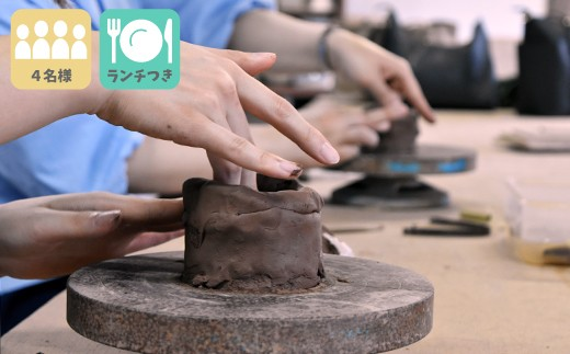 853 【ランチ付き】芸術の秋!陶芸体験とカフェランチ!4名様