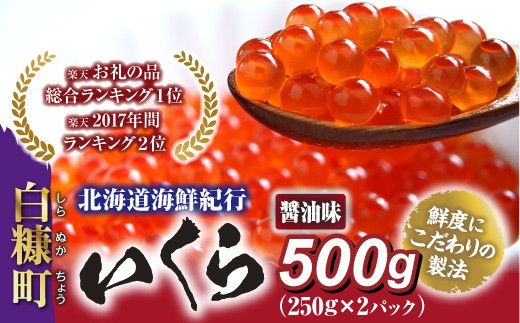 [№5723-0257]北海道海鮮紀行いくら(醤油味)【500g(250g×2)】