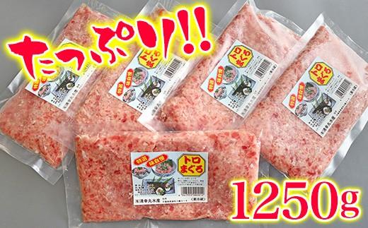 B)清幸丸水産 大人気!ねぎとろ1250g