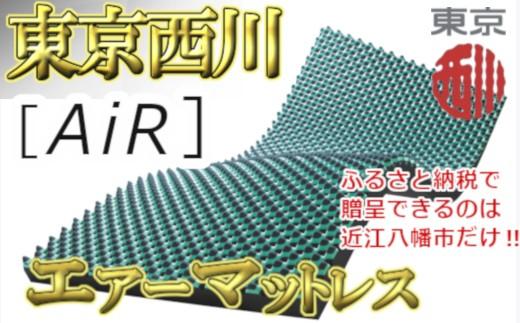 【東京西川】AiR 01  [エアー01]BASIC  マットレス(GR色)(ダブルサイズ)【P019-C】