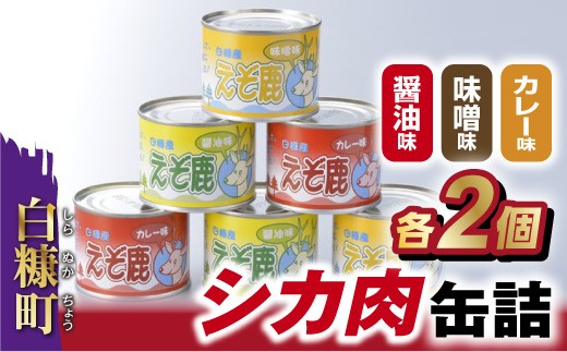 [№5723-0128]シカ肉缶詰セット【3種類×2組】 今なら「鮭とばイチロー100g」プレゼント