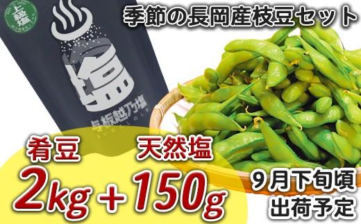 Z8-022【肴豆2kg+天然塩150g】季節の長岡産枝豆セット