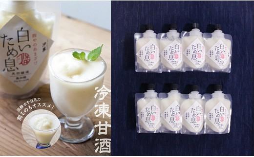 691.山陰浜田の老舗麹屋が作る冷凍甘酒 8本セット