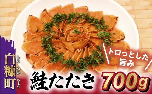 [№5723-0134]鮭たたき(サーモントラウト)【700g】 今なら「鮭とばイチロー100g」プレゼント