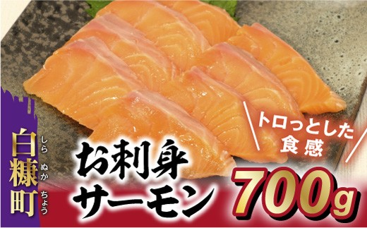[№5723-0126]お刺身サーモン(サーモントラウト)【700g】 今なら「鮭とばイチロー100g」プレゼント