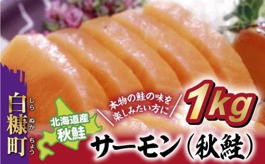 [№5723-0169]北海道サーモン(秋鮭)【1kg】ルイベ、カルパッチョ、お刺身等、用途は色々 今なら「鮭とばイチロー100g」プレゼント