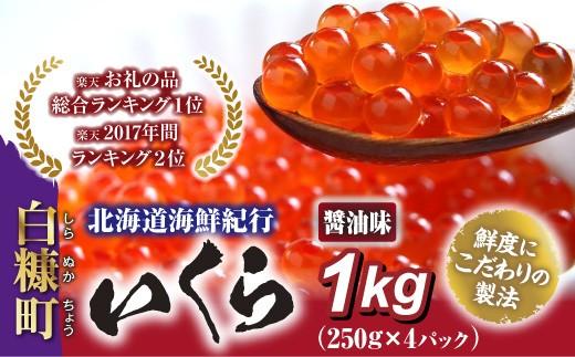 [№5723-0265]北海道海鮮紀行いくら(醤油味)【1kg(250g×2×2箱)】