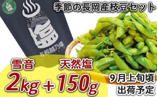 Z8-020【雪音2kg+天然塩150g】季節の長岡産枝豆セット