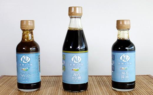 ◇富津産海苔を使った醤油・ポン酢・ドレッシング3点セット