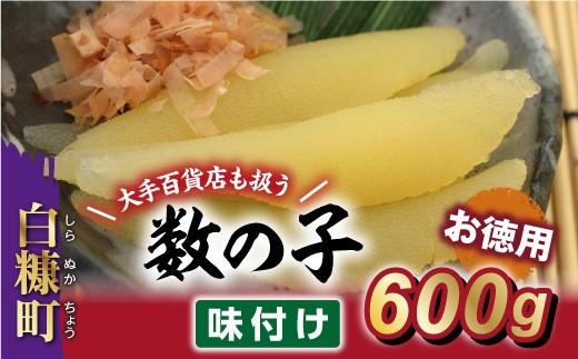 [№5723-0140]大手百貨店も扱う「味付け数の子(お徳用)【600g】」 今なら「鮭とばイチロー100g」プレゼント