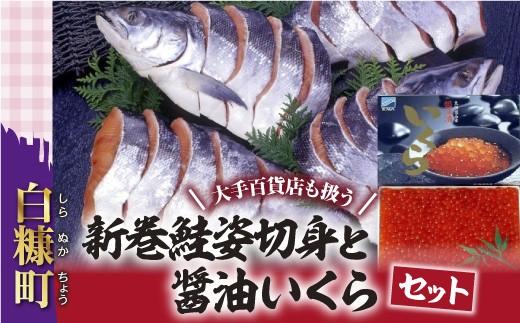 [№5723-0168]大手百貨店も扱う「新巻鮭姿切身と醤油いくらセット」